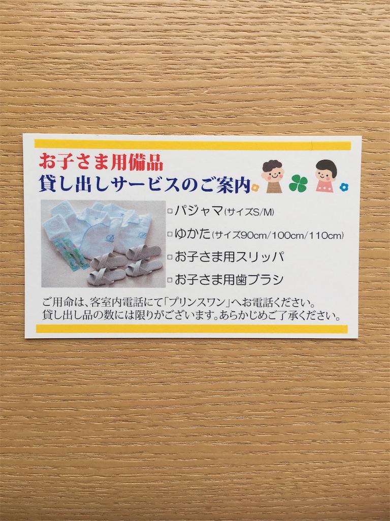 グランドプリンスホテル広島の子連れ設備