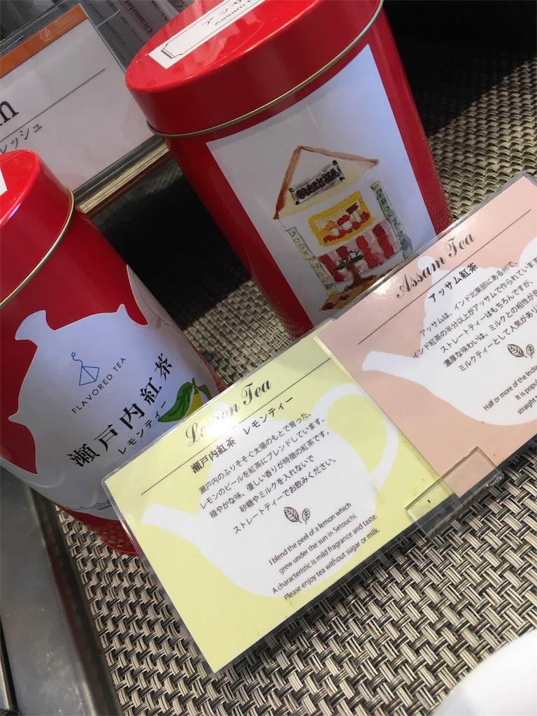 グランドプリンスホテル広島の紅茶