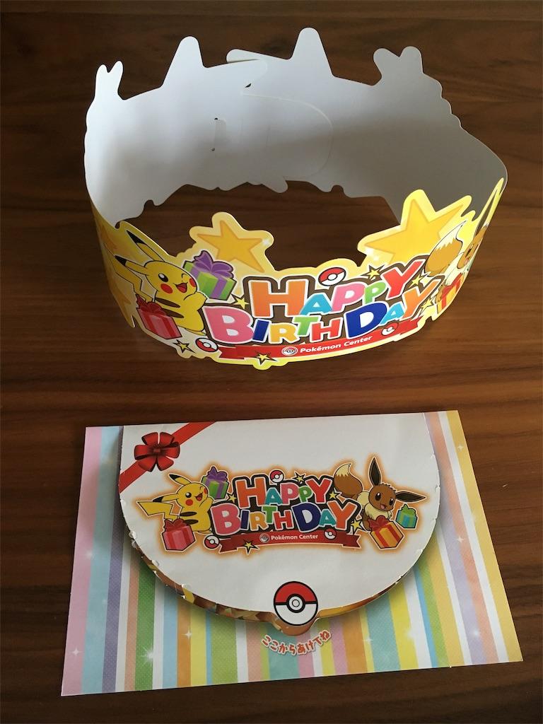 ポケモンセンター広島のお誕生月特典