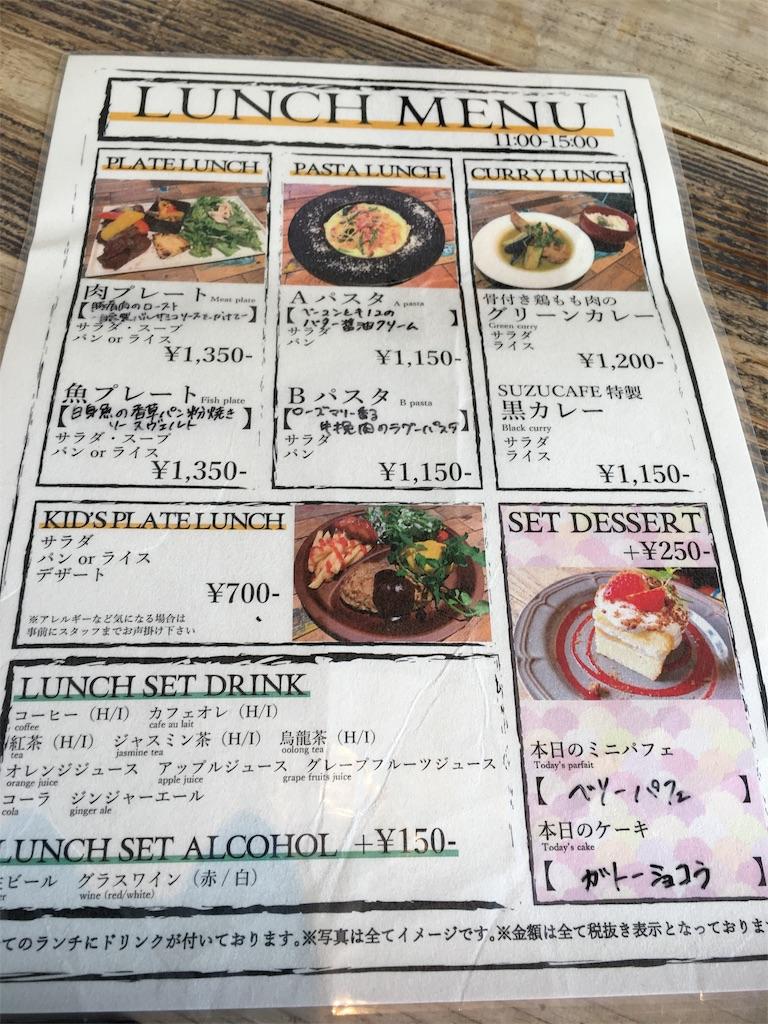 スズカフェ広島駅店のランチメニュー