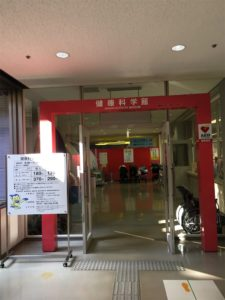 広島健康科学館