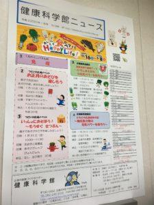 広島県健康科学館