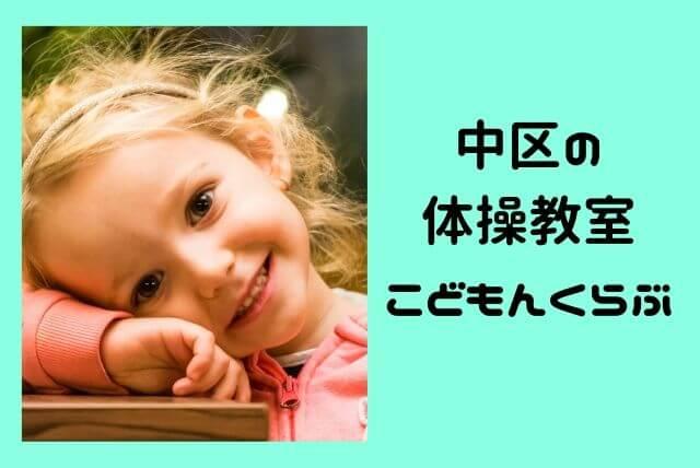 広島の体操教室「こどもんくらぶ」