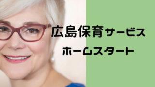 広島育児支援ホームスタート利用方法