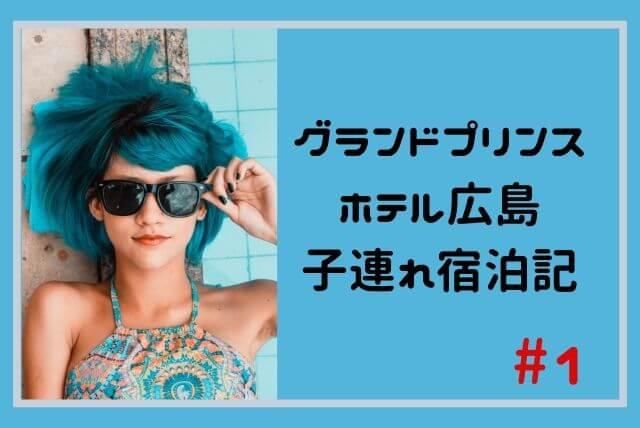 グランドプリンスホテル広島の子連れ旅行記ブログ