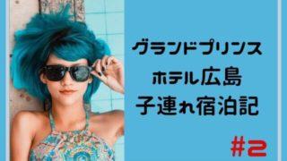 グランドプリンスホテル広島の子連れ旅行