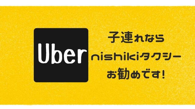 広島ウバータクシー