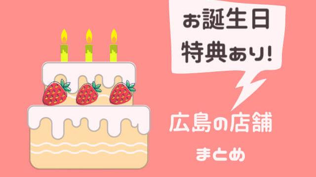 広島のお誕生日特典店舗