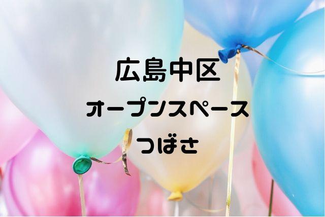 オープンスペースつばさ広島