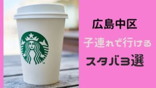 広島子連れカフェスタバ