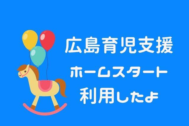 広島育児支援ホームスタート