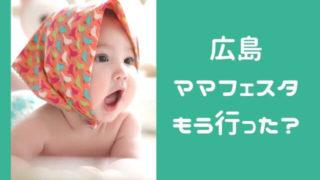 グッドママフェスタ広島
