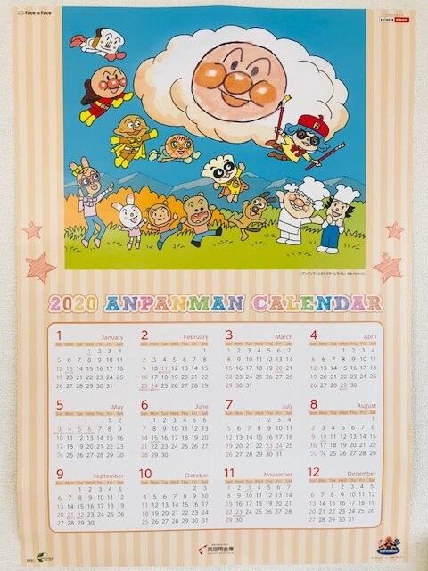 アンパンマンカレンダー呉信用金庫