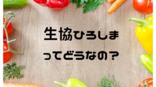 広島の生協