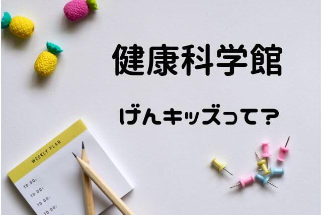 広島げんキッズ