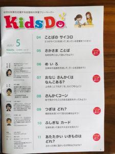 KidsDo広島