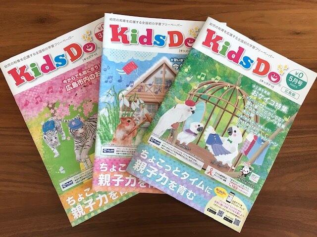 広島の無料幼児雑誌