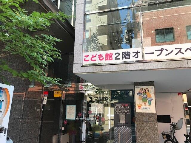 広島県民共済こども館の外観