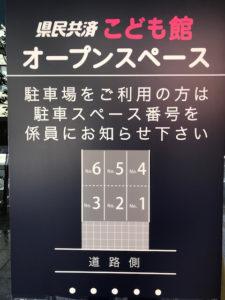 広島県民共済こども館の駐車場