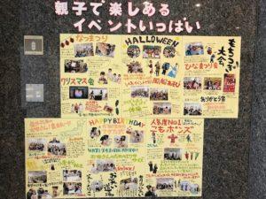 広島県民共済こども館のイベント