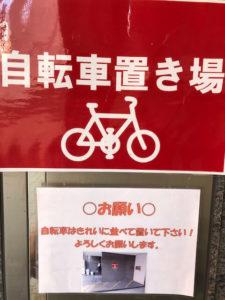 広島県民共済こども館の駐輪場