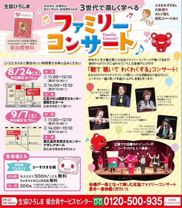 生協ひろしまファミリーコンサート