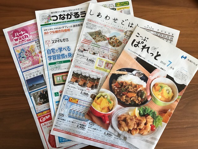 生協ひろしまのカタログ