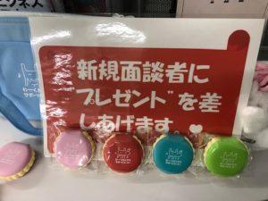 わーくわくママサポート広島