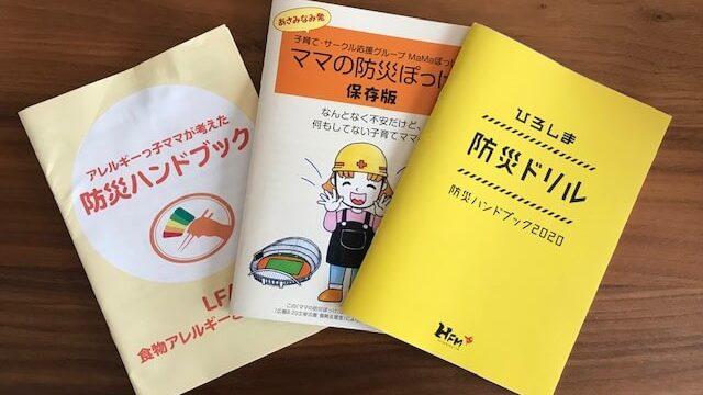防災ハンドブック2020広島