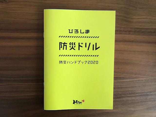 防災ハンドブック広島