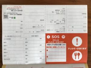 広島で貰える防災の本