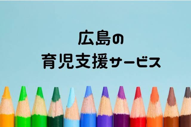 広島の育児支援サービスまとめ