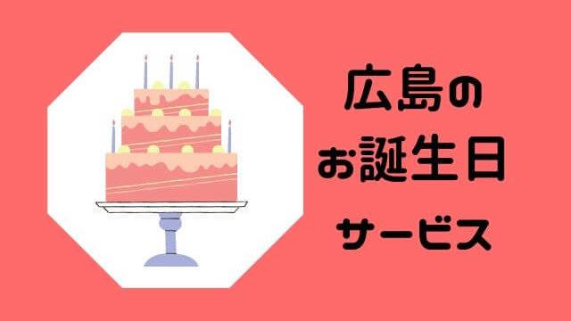 広島お誕生日特典
