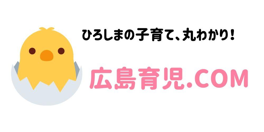 広島育児.COM