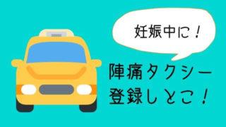 第一交通タクシー広島市