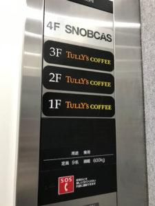 タリーズ広島本通り店