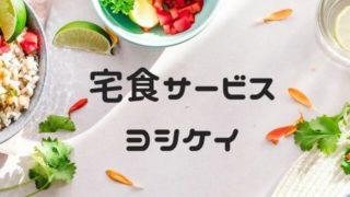 広島のヨシケイ宅食