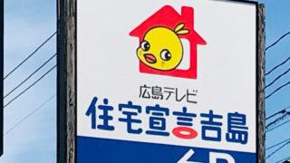 住宅宣言吉島のイベント