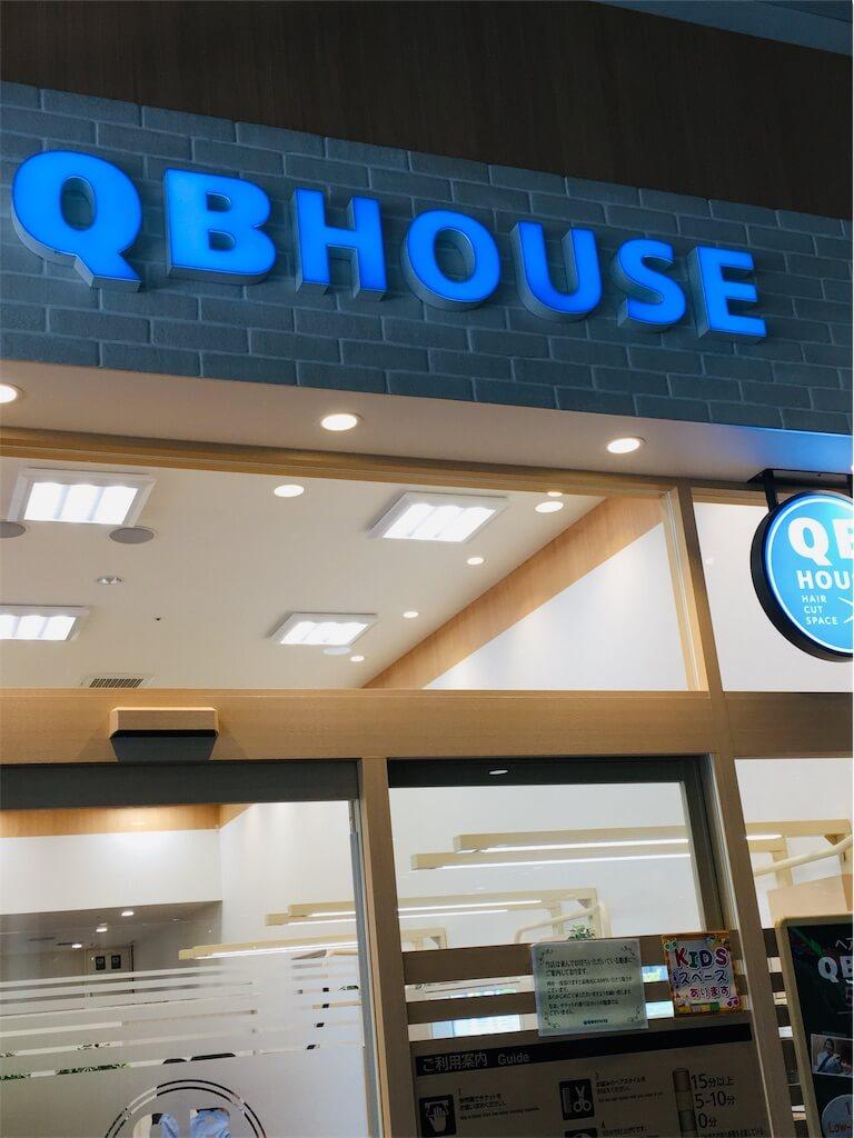 QBハウス広島