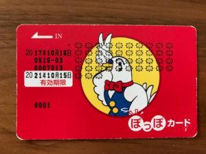 広島のぽっぽカード