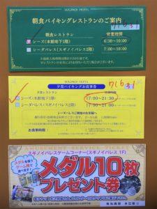 広島から杉乃井ホテル