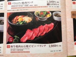 そごう広島の焼肉牛兵衛