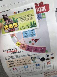 広島住宅宣言吉島