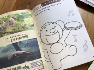 広島育児ブログ