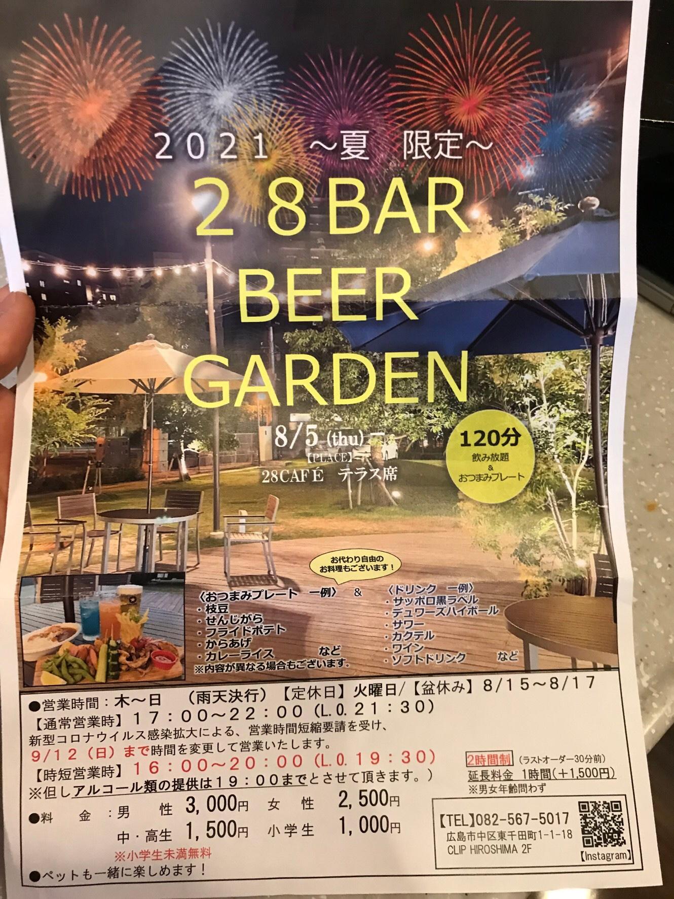 クリップ広島の28カフェ