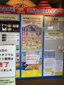 広島こども科学館ブログ